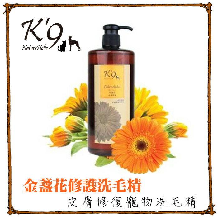 K9天然金盞花修護洗毛精(鎮靜皮膚活化修護)