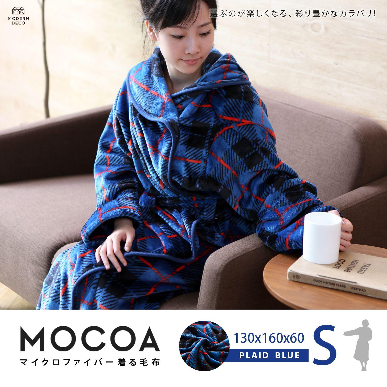 睡袍 / MOCOA摩卡毯。短版超細纖維舒適懶人毯/睡袍-藍色格紋/ 日本MODERN DECO