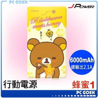 拉拉熊 超薄行動電源 6000mAh 蜂蜜系列1 San-X原廠授權☆pcgoex軒揚☆
