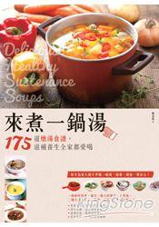 來煮一鍋湯:175道燉湯食譜,滋補養生全家都愛喝