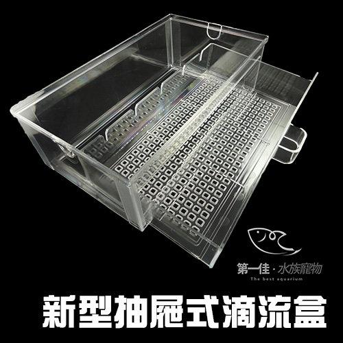[第一佳水族寵物] 抽屜式滴流盒壓克力透明滴流槽專用上部過濾器用便當盒
