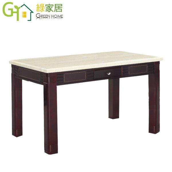 【綠家居】摩利亞時尚4.3尺雲紋石面餐桌(不含餐椅)