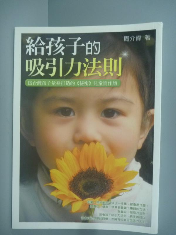 【書寶二手書T1/親子_HEX】給孩子的吸引力法則_周介偉