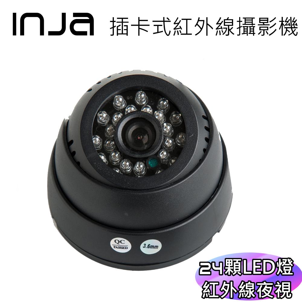 【送32G記憶卡】插卡式紅外線夜視攝影機 24燈 半球型 免主機 免佈線 半球型監視器 視訊 看門狗(802)