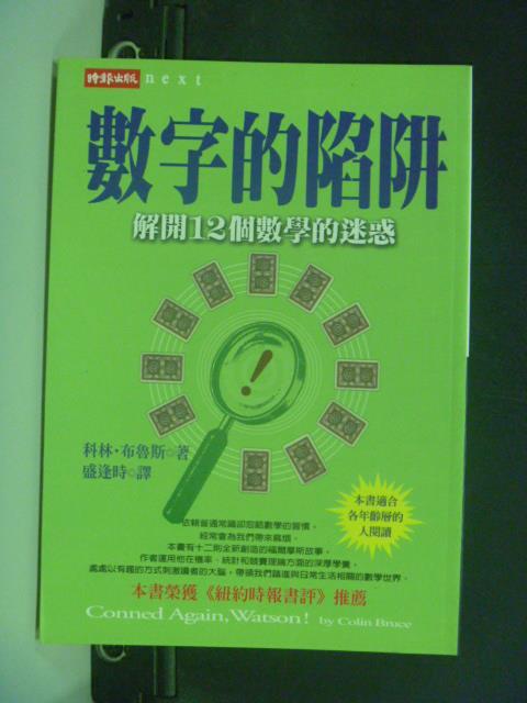 【書寶二手書T1/科學_GAY】數字的陷阱:解開12個數學的迷惑_科林‧布魯斯,盛逢時