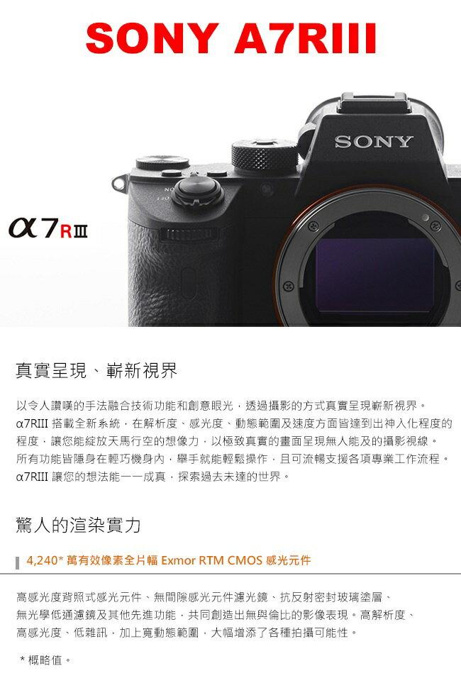 【新博攝影】SONY ILCE-A7RM3  (台灣索尼公司貨;分期0利率);送 清潔組