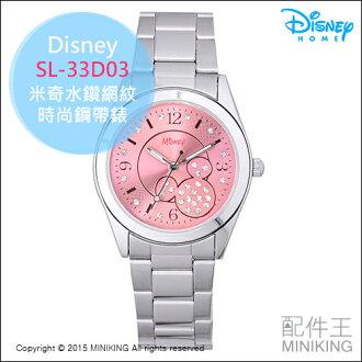 【配件王】 公司貨 Disney 迪士尼 SL-33D03 米奇水鑽網紋時尚鋼帶錶 甜蜜粉 31mm