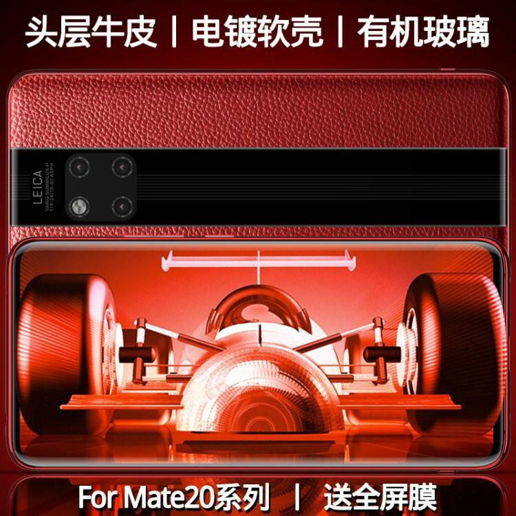 華為mate20pro手機殼真皮mate20保護皮套保時捷限量版mate20x硅膠mate10pro
