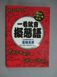 【書寶二手書T7/語言學習_ORI】一看就會擬態語_五味太郎, 高靖敏