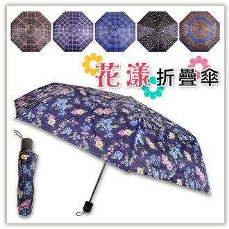 【aife life】花漾折疊傘/花朵格紋傘/陽傘/摺疊傘/雨傘/防曬/雨具
