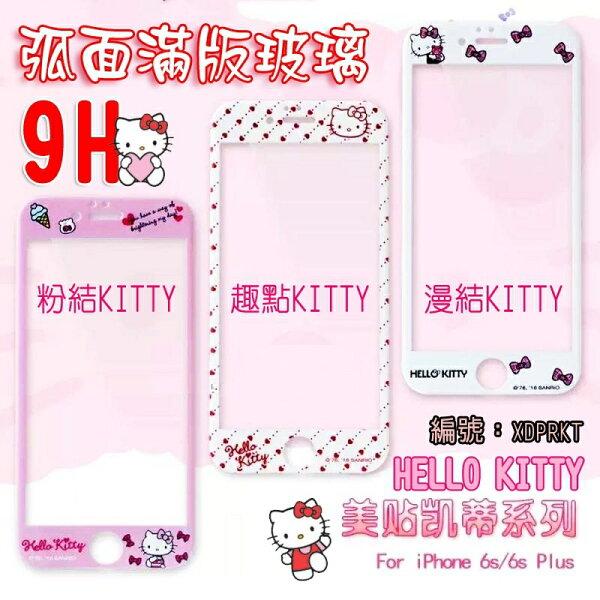 【Hellokitty】正版授權9H滿版弧面玻璃螢幕貼iPhone6Plus6sPlus