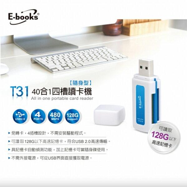 【迪特軍3C】E-books T31 隨身型40合1四槽讀卡機