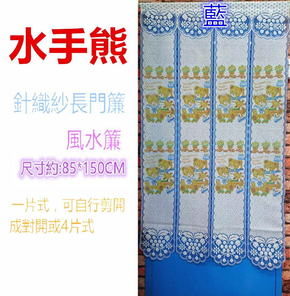 藍色水手熊長門簾日式針織紗四排門簾。一片式風水簾尺寸約85*150CM,一片式中間可自行剪開,不附桿