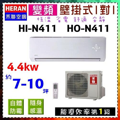 全新升級【禾聯冷氣】4.4KW 7~10坪旗艦型變頻一對一壁掛式冷專型《HI-N411/HO-N411》全機三年保固