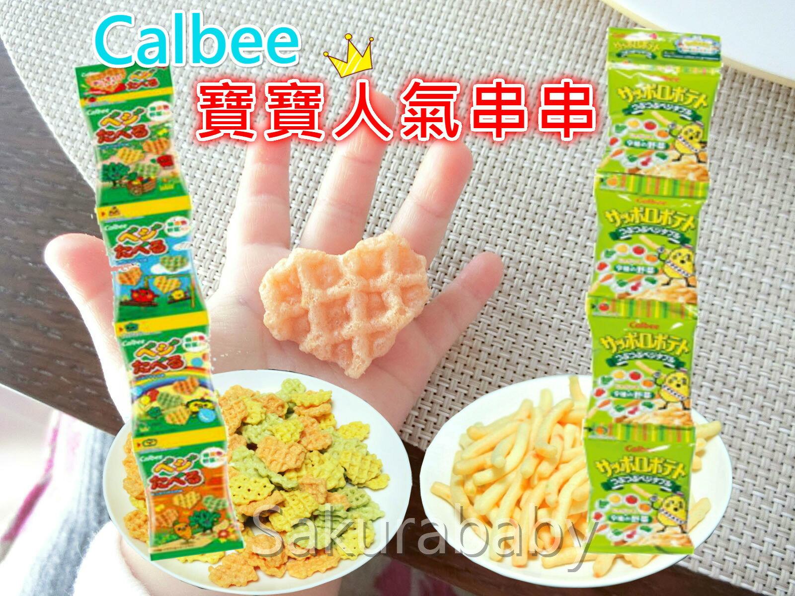 卡樂比 Calbee 人氣綠黃色野菜餅乾 愛心野菜 北海道蔬菜薯條 薯條餅乾 幼童餅乾 美味健康 櫻花寶寶