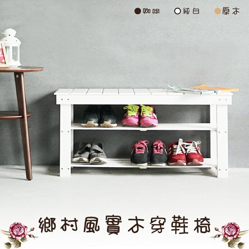 【dayneeds】鄉村風實木穿鞋椅/玄關椅/鞋架/鞋櫃/收納櫃-三色
