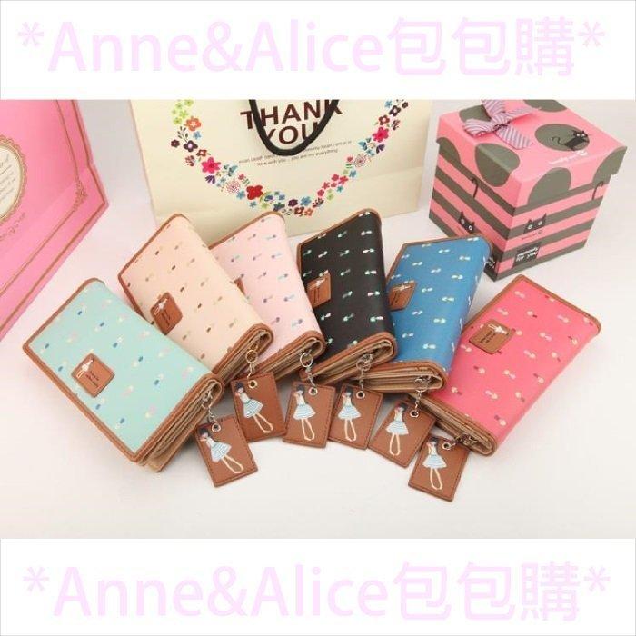 ^~ Anne  Alice包包購 ^~ ^~韓系 清新小女孩拉鏈式長款錢包長皮夾 5個下