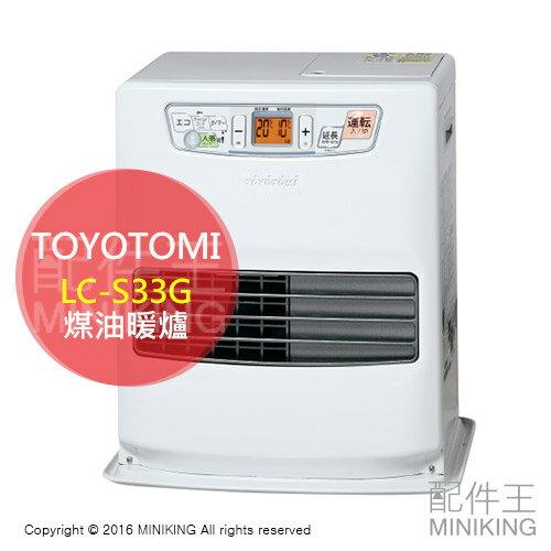 【配件王】日本代購 一年保 TOYOTOMI LC-S33G 6坪 5L 煤油暖爐 人體偵測 節能模式 勝 LC-32F