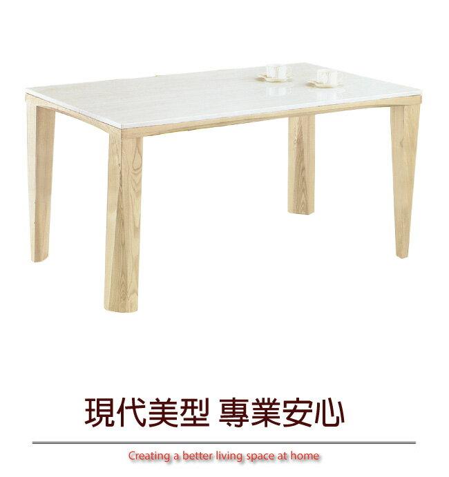 【綠家居】德古利 時尚4.7尺雲紋石面餐桌(不含餐椅)