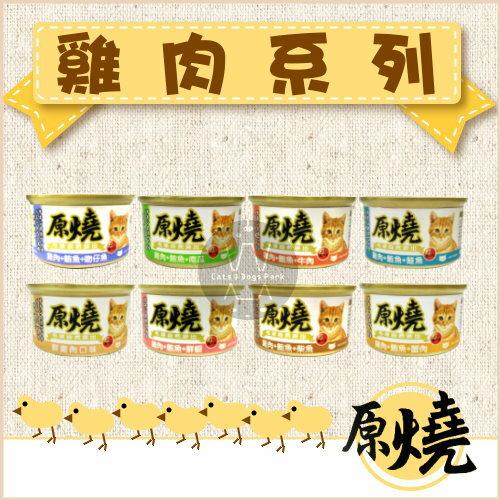 +貓狗樂園+ 原燒|除毛球貓罐。雞肉系列。80g|$22--單罐