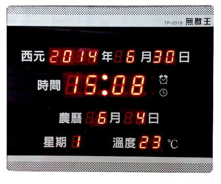 LCD(座/掛)數位萬年曆(橫)TP-2019
