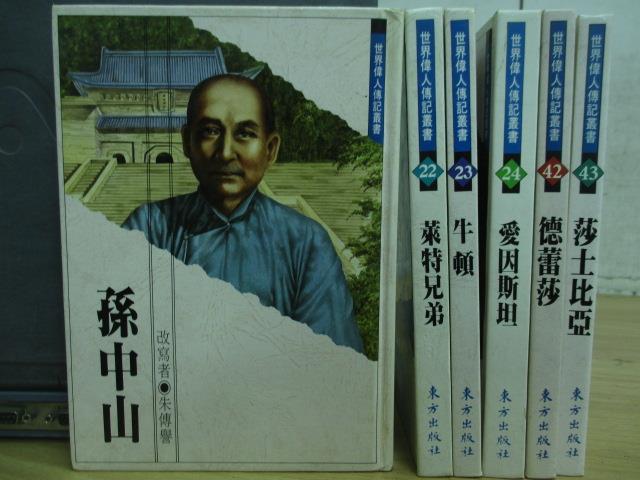 【書寶二手書T9/兒童文學_MMY】孫中山_萊特兄弟_牛頓_莎士比亞_德蕾莎等_6本合售
