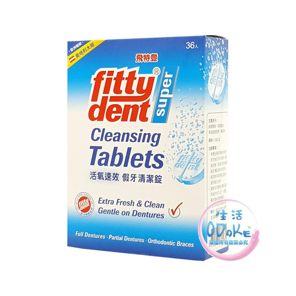Fittydent 飛特登 假牙清潔錠 36錠/盒【生活ODOKE】