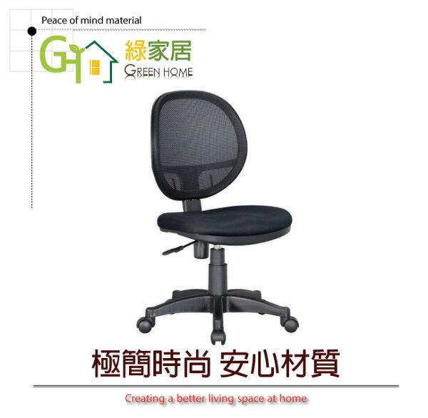 【綠家居】曼達時尚網布無扶手辦公椅(可後仰+氣壓升降+4色可選)