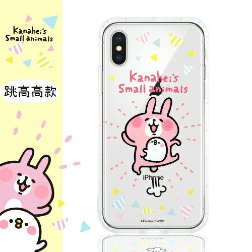 【卡娜赫拉】iPhoneXS(5.8吋)防摔氣墊空壓保護套(跳高高)
