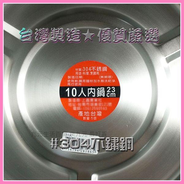 【九元生活百貨】10人份內鍋 #304不鏽鋼 台灣製 湯鍋 鍋子