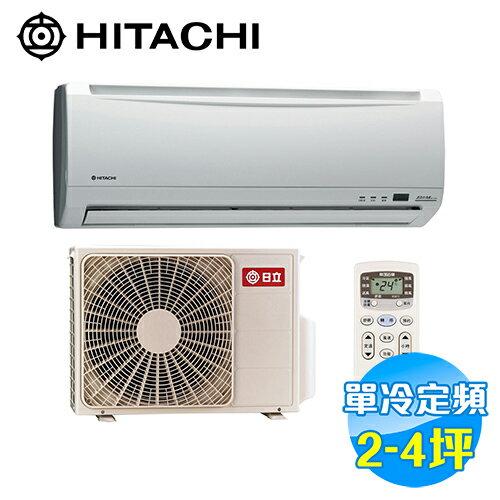 日立 HITACHI 單冷定頻 一對一分離式冷氣 RAS-22UK / RAC-22UK 【送標準安裝】