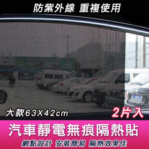 大款 汽車靜電無痕隔熱貼 隔熱紙 防曬貼紙 窗貼 遮陽板(大款2片裝)