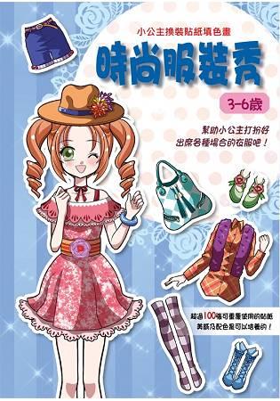 小公主換裝貼紙填色畫-時尚服裝秀