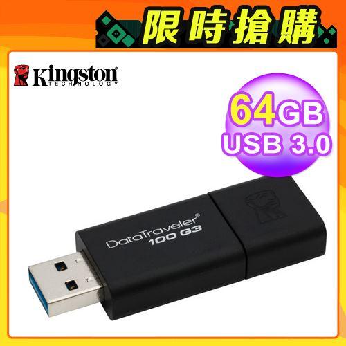 【Kingston 金士頓】DataTraveler 100 G3 (DT100G3 / 64GB) USB 隨身碟【三井3C】 - 限時優惠好康折扣
