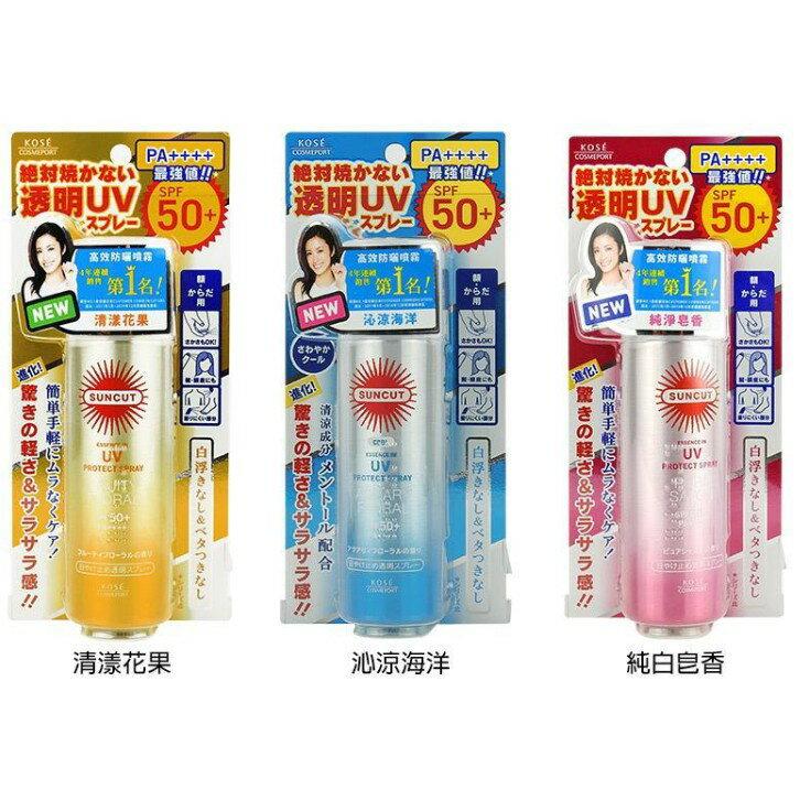 (小資族購物站) KOSE高絲 SUNCUT UV曬可皙 高效防曬噴霧 純淨皂香 清漾花果 50g 1