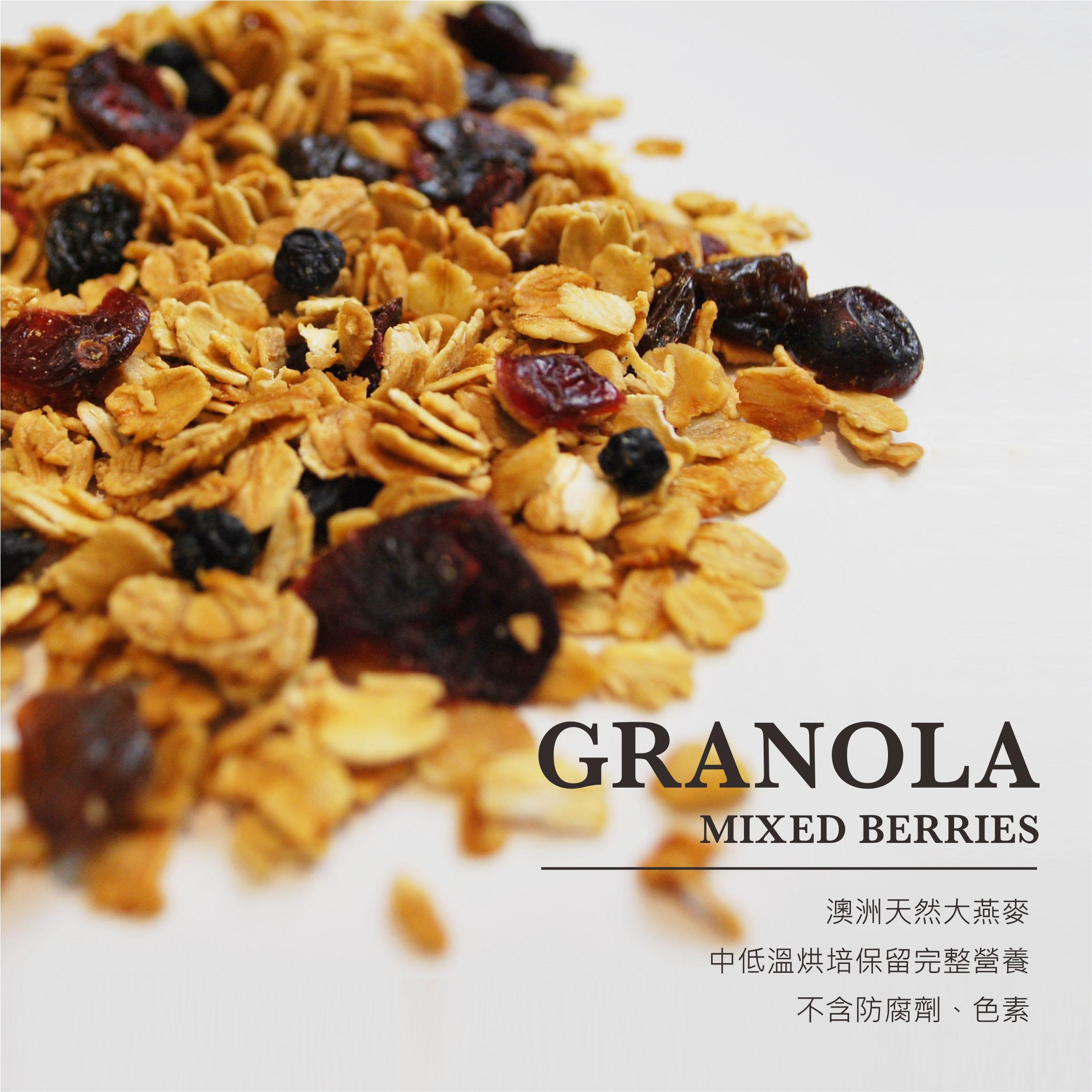 綜合莓果烤燕麥 100g/150g 健康 腸胃 麥片 膳食纖維