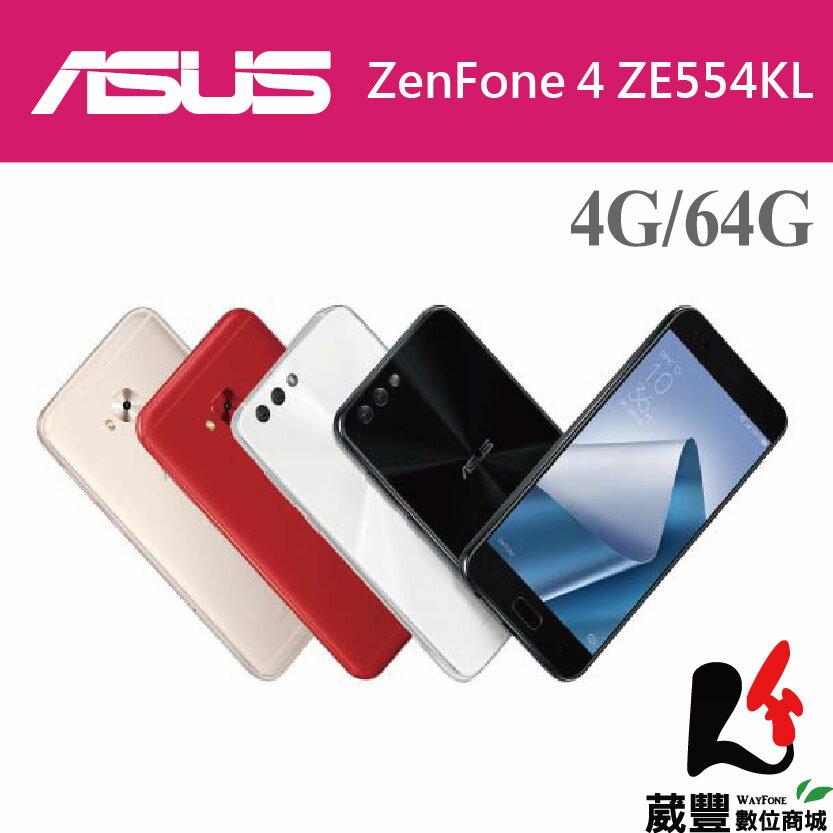 【贈MK傳輸線+袖珍自拍棒】ASUS ZenFone 4 ZE554KL 5.5吋 4G/64G 雙卡雙待智慧型手機 【葳豐數位商城】