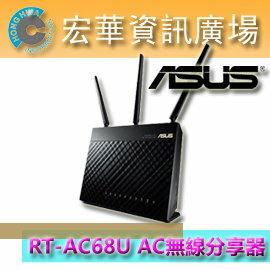 華碩科技 ASUS RT-AC68U AC1900 600+1300Mbps Gigabit 雙頻無線