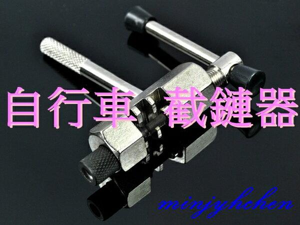 【珍愛頌】B018 自行車 截鏈器 拆裝鏈條好幫手 取鏈器 拆鏈器 缷鏈器 打鏈器 單車 腳踏車 鏈條改裝 截鍊器 拆鍊器