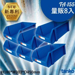 輕鬆收納【量販8入】天鋼 TA-155 組立零件盒 耐衝擊 整理盒 零件盒 分類盒 收納盒 五金 零件 工廠 車廠