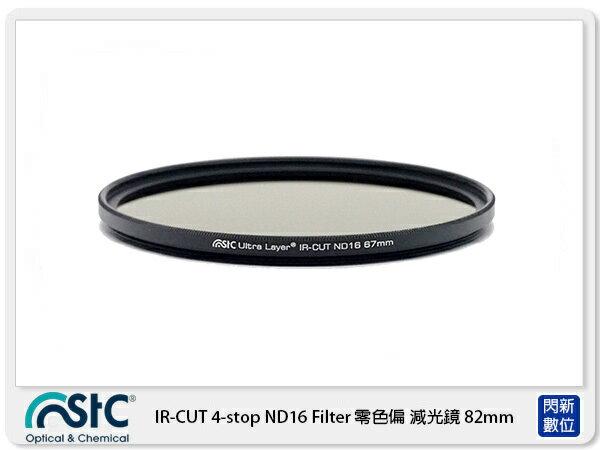 【分期0利率,免運費】 STC IR-CUT 4-stop ND16 Filter 零色偏 減光鏡 82mm (82公司貨)