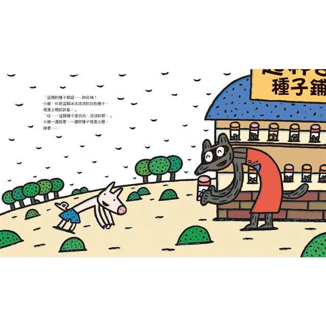 宮西達也繪本集:超神奇魔法店鋪《超神奇糖果鋪》+《超神奇種子鋪》+《超神奇雨傘鋪》 2