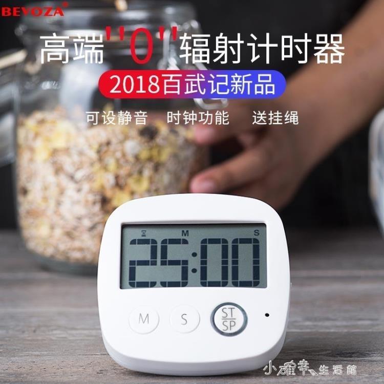 計時器可靜音學生考研提醒器兒童秒錶日本圖書館學習做題倒定時器