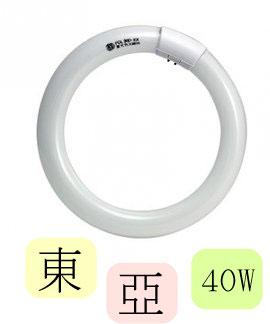 東亞★環形燈管 圓燈管 40W 白光★永旭照明 TO-FCL40D