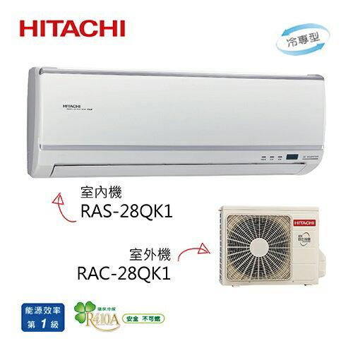 【基本安裝+免運費】HITACHI日立2.8Kw冷專壁掛式一對一RAC-28QK1RAS-28QK1