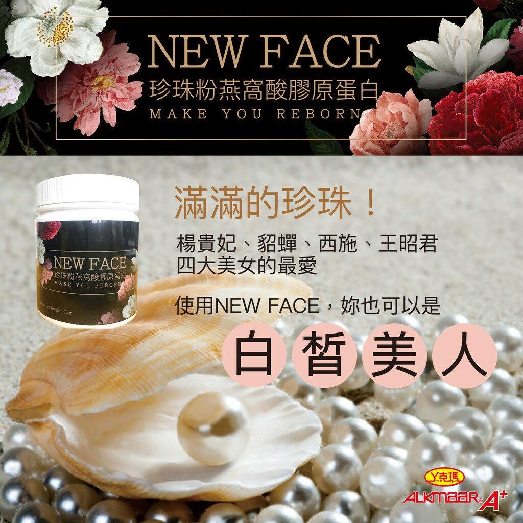 【ㄚ克瑪】NEW FACE 珍珠粉燕窩膠原蛋白(200g/罐) 典安大藥局