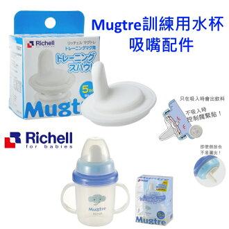 【寶貝樂園】Richell Mugtre嬰童訓練用水杯吸嘴配件(二階)