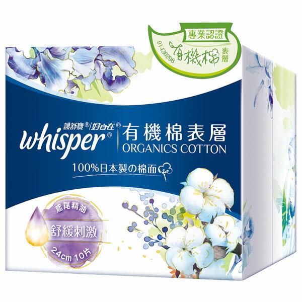 好自在 有機衛生棉-舒緩刺激 日用 24cm (10片)/盒