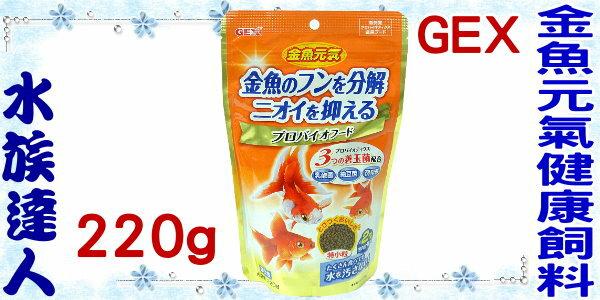 【水族達人】日本GEX五味《金魚元氣健康顆粒飼料220g袋裝(善玉菌配方)》金魚獅頭藍壽琉金朱鱗土佐金