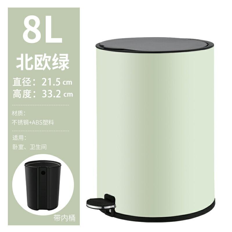不鏽鋼垃圾桶 垃圾桶家用客廳簡約創意不銹鋼輕奢腳踏式衛生間臥室廚房腳踩帶蓋【XXL3862】